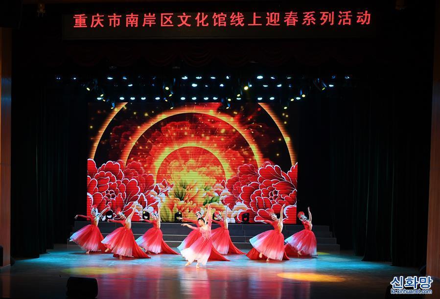 (文化)(1)重慶南岸舉辦線上迎春係列活動