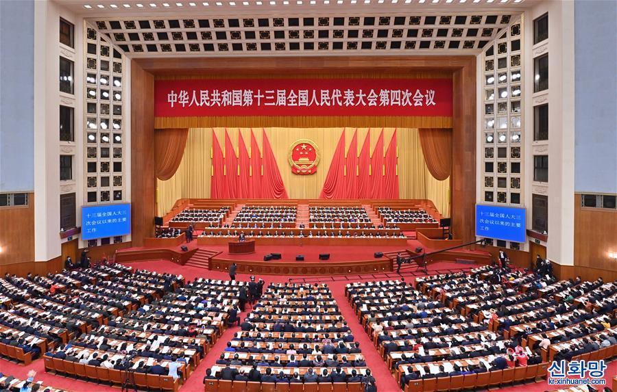 (两会·XHDW)(5)十三届全国人大四次会议举行第二次全体会议