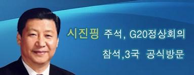 시진핑 주석, G20정상회의 참석, 3국 공식방문