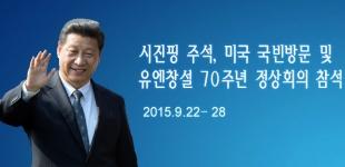 시진핑 주석, 미국 국빈방문 및 유엔창설 70주년 정상회의 참석
