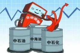 CNPC의 상반기 순익 5.3억위안… CNOOC는 순적자 기록