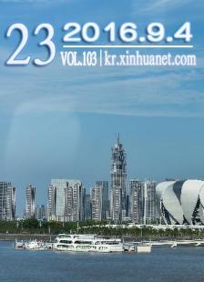 新華經濟주간 제103호