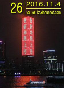 新華經濟주간 제106호