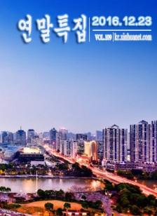 新華經濟주간 연말 특집