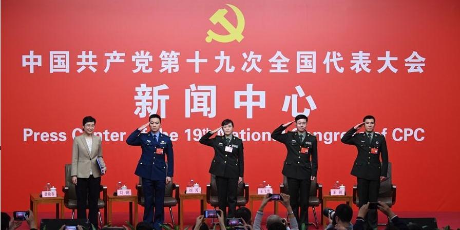 19차 당대회 프레스센터서 '중국특색강군의 길 굳건한 걸음 내디뎌' 단체 인터뷰 개최
