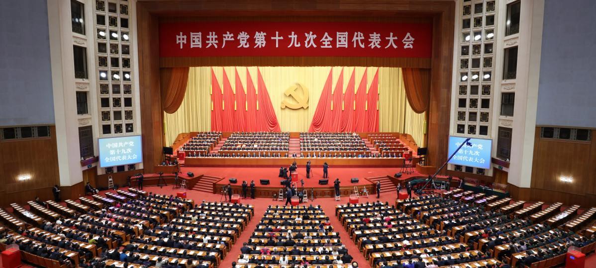 중국공산당 제19차 전국대표대회 폐막회 베이징서 개최