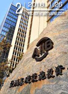 新華經濟주간 제123호