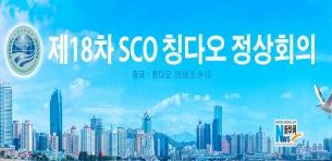 제18차 SCO 칭다오 정상회의