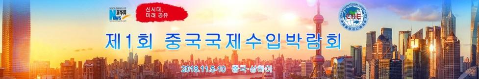제1회 중국국제수입박람회