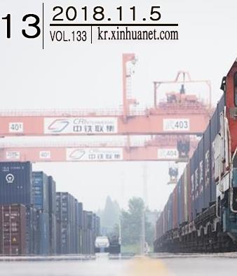 新華經濟주간 제133호