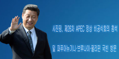 시진핑中국가주석,제26차APEC정상비공식회의참석및파푸아뉴기니·브루나이·필리핀국빈방문