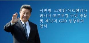 시진핑, 스페인·아르헨티나·파나마·포르투갈 국빈 방문 및 제13차 G20 정상회의 참석