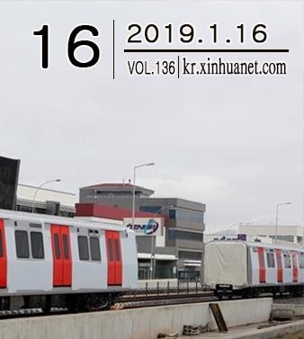 新華經濟주간 제136호