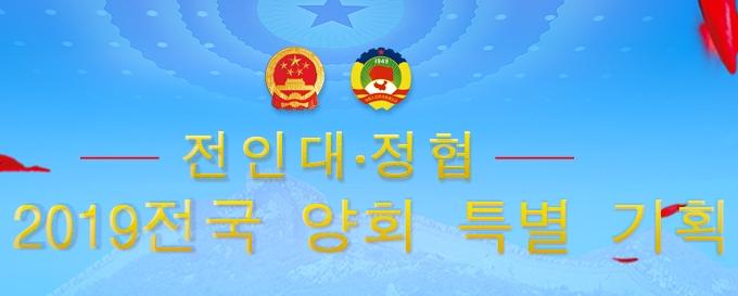 2019 전국 양회 특집보도