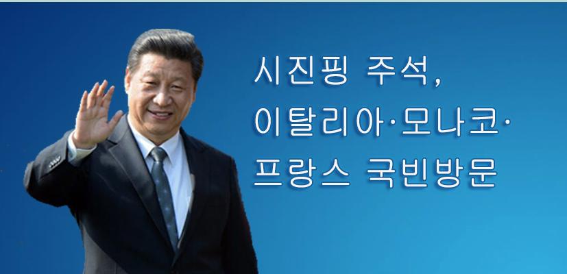 시진핑 주석, 이탈리아·모나코·프랑스 국빈방문