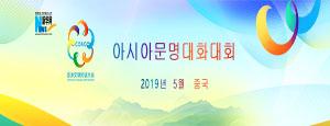아시아문명대화대회
