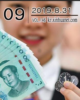 新華經濟주간 제146호