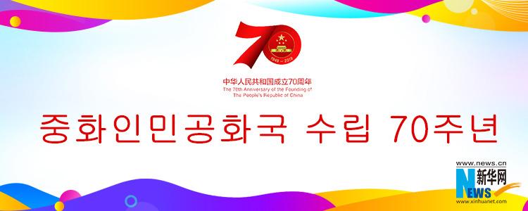 중화인민공화국 수립 70주년