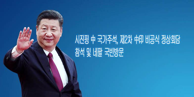 시진핑 中 국가주석, 제2차 中印 비공식 정상회담 참석 및 네팔 국빈방문