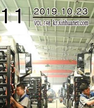 新華經濟주간 제148호