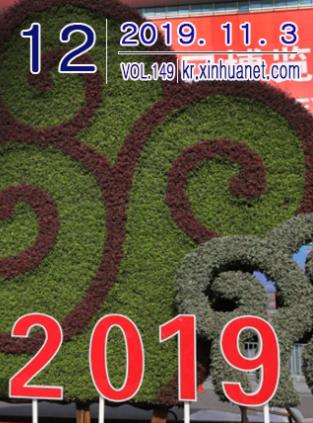 新華經濟주간 제149호