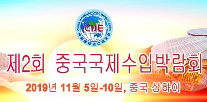 제2회 중국국제수입박람회