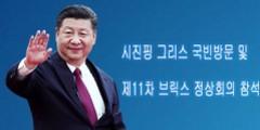 시진핑 그리스 국빈방문 및 제11차 브릭스 정상회의 참석
