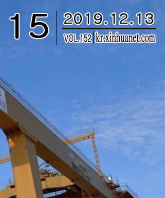 新華經濟주간 제152호