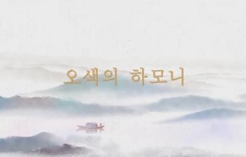 [TV]오색의하모니
