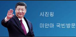 시진핑 미얀마 국빈방문