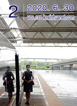 新華經濟주간 제155호