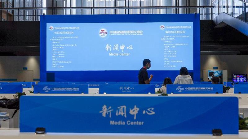 2020년 중국국제서비스무역교역회 프레스센터 시범 운영 가동