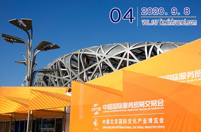 중국의 CIFTIS 개최는 세계 경제 회복 추진에 주요한 플랫폼 제공