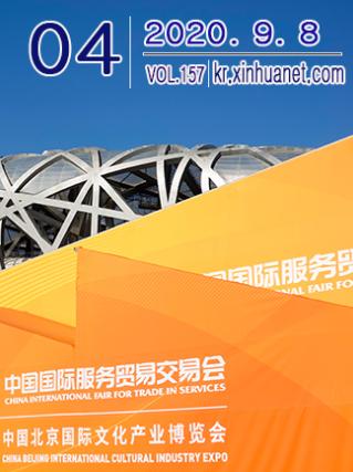 新華經濟주간 제157호