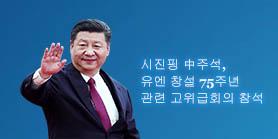 시진핑 中주석, 유엔 창설 75주년 관련 고위급회의 참석