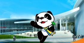 제3회 중국국제수입박람회