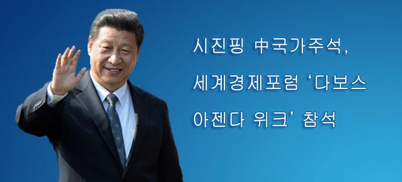 시진핑, 세계경제포럼 '다보스 아젠다 위크' 참석