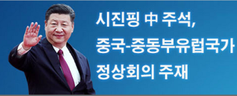 시진핑 中주석, 중국-중동부유럽국가정상회의 주재