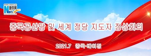 중국공산당 및 세계 정당 지도자 정상회의