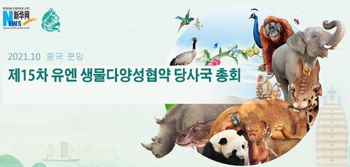 제15차 유엔 생물다양성협약 당사국 총회