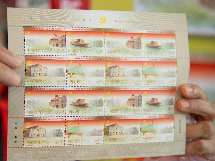 中공산당 창당 100주년 테마 우표