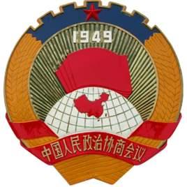 중국인민정치협상회의란?