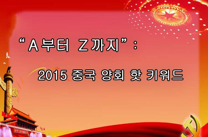 """""""A부터 Z까지"""":2015 중국 양회 핫 키워드"""