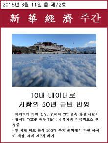 新華經濟주간 제72호