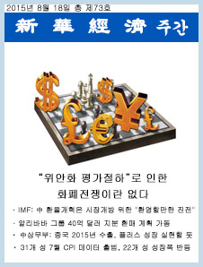 新華經濟주간 제73호