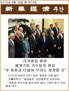 新華經濟주간 제74호