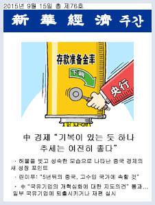 新華經濟주간 제76호