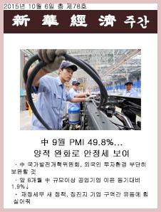 新華經濟주간 제78호