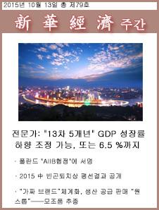 新華經濟주간 제79호