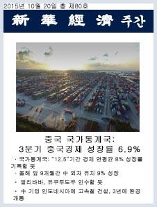 新華經濟주간 제80호